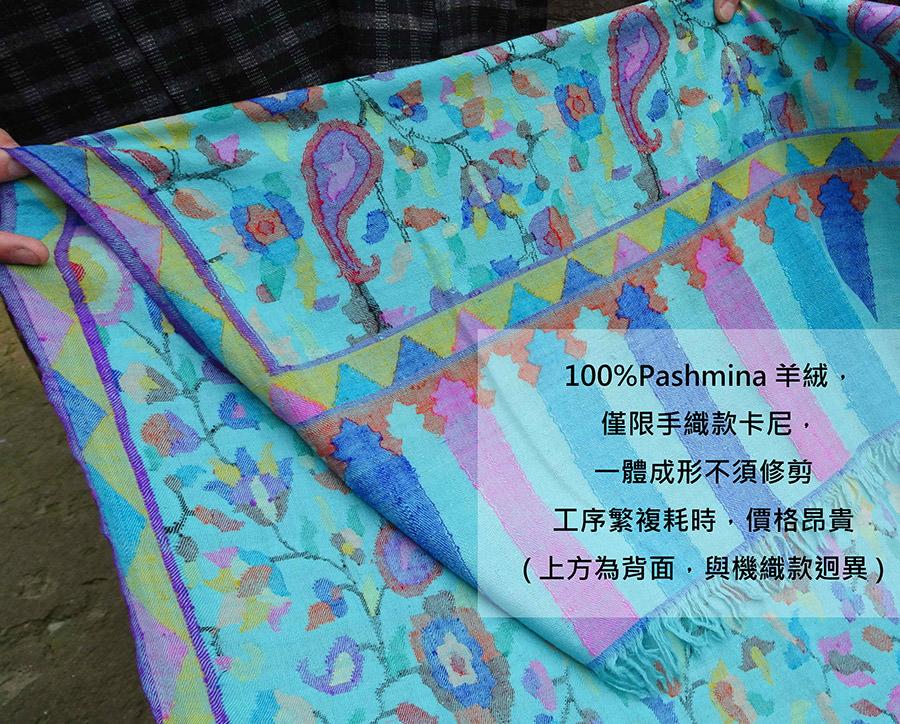 圍巾卡尼100%Pashmina全羊絨